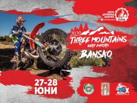 Над 110 състезатели на Three Mountains Hard Enduro Bansko